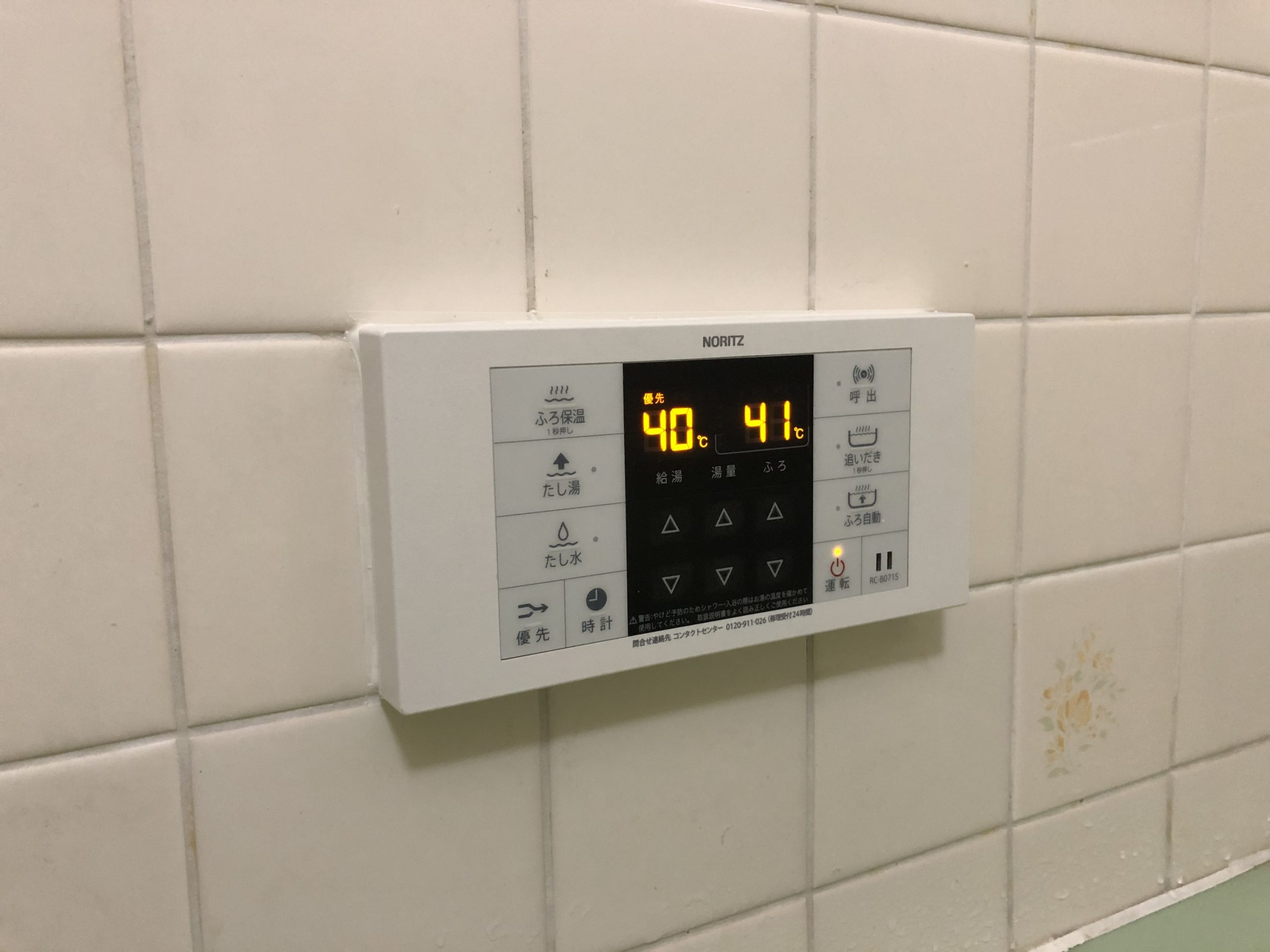 東住吉区 浴室リモコン交換後