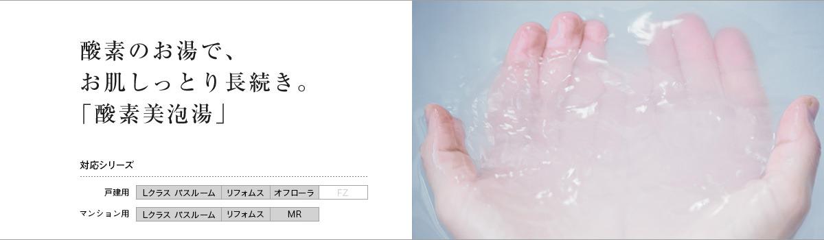 パナソニック 酸素美泡湯