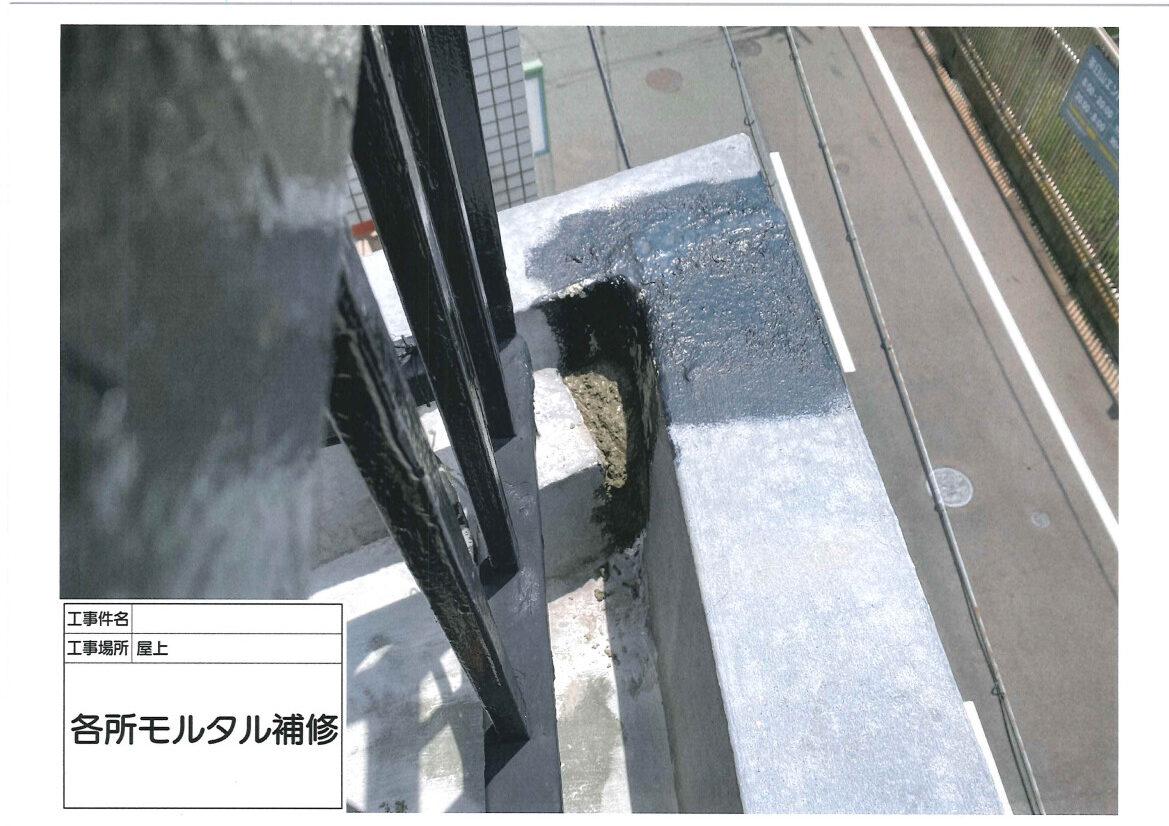 天王寺区 防水工事 施工前④