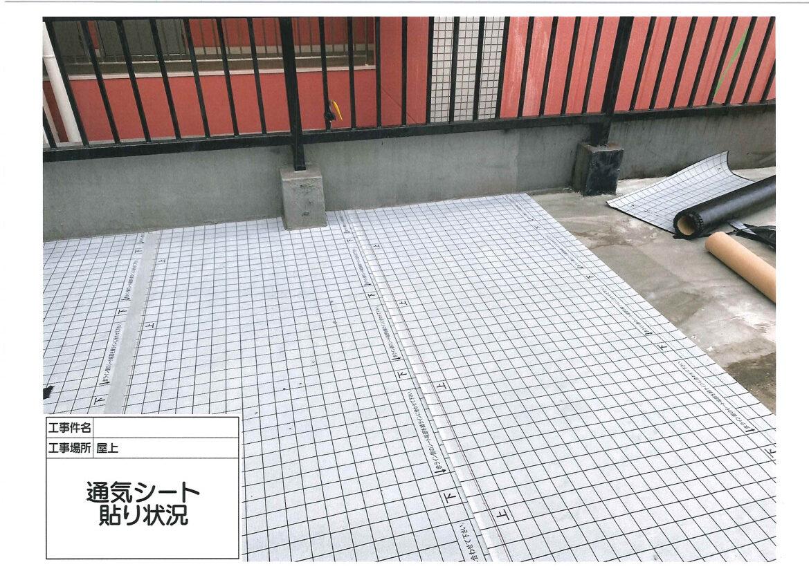 天王寺区 防水工事 施工前⑥