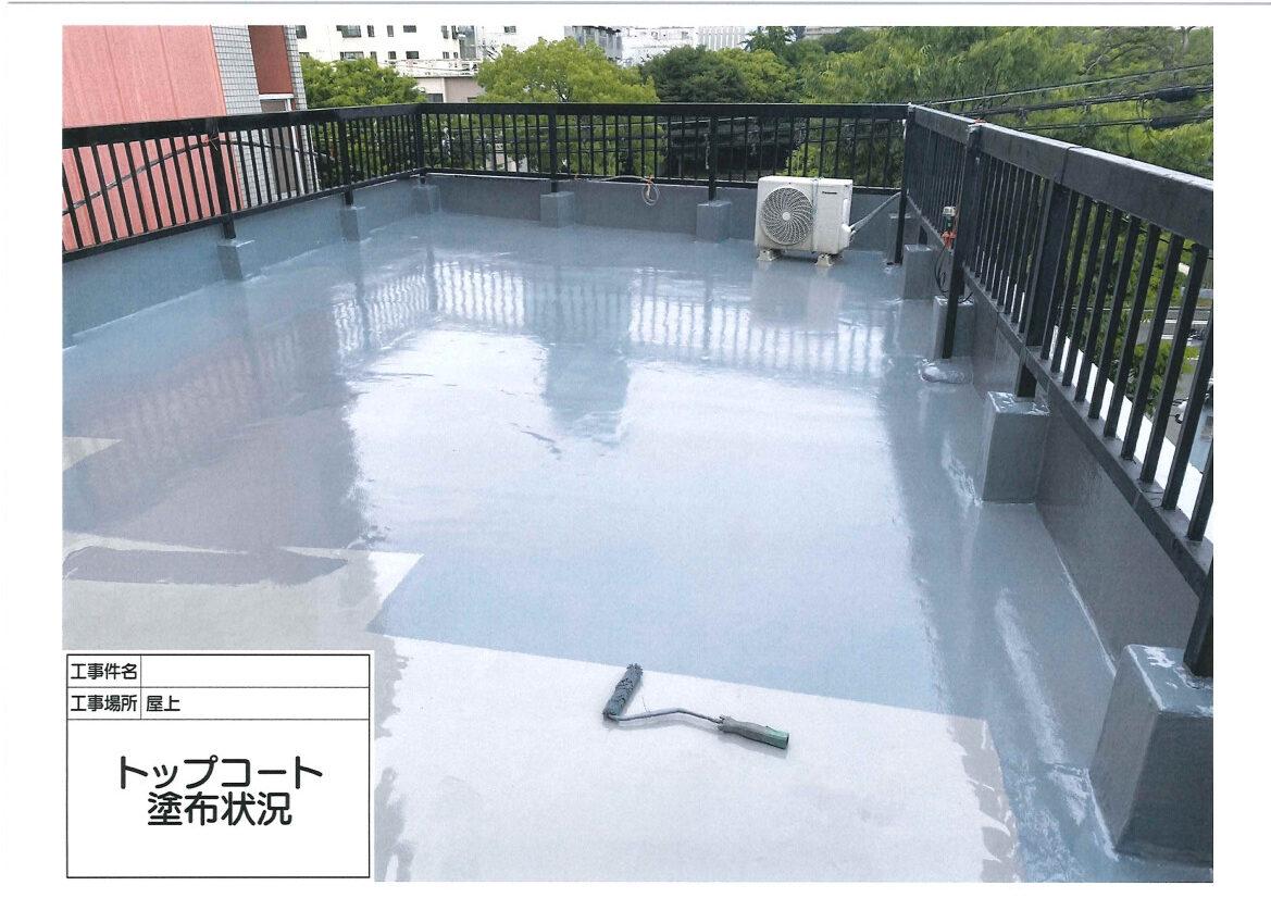 天王寺区 防水工事 施工前⑨