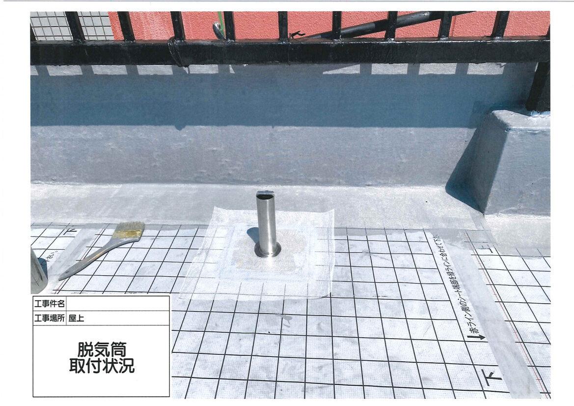 天王寺区 防水工事 施工前⑦